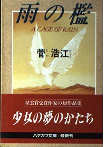 雨の檻 (ハヤカワ文庫JA)の詳細を見る