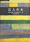 三人の女 (Mag・novels)