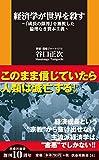 「経済学が世界を殺す (扶桑社新書)」販売ページヘ