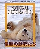 ナショナルジオグラフィック傑作写真 ワイルドライフ 素顔の動物たち
