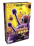 パンデミック:接触感染 (Pandemic: Contagion) 日本語版 ボードゲーム