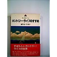 カントリー・ライフのすすめ―新・田舎ぐらし (1981年) (いるかブック)