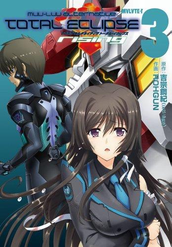マブラヴ オルタネイティヴ トータル・イクリプス rising (3) (電撃コミックス)の詳細を見る