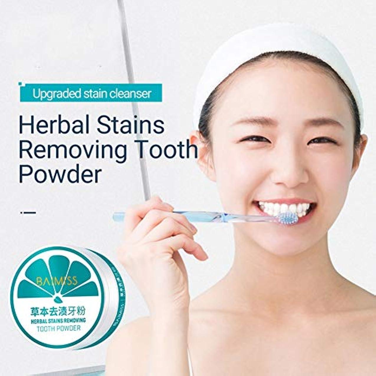 隣接する切り下げ既婚歯磨き粉 ホワイトニングパウダー 歯磨 ハーブ 歯の粉 クレンジング 歯の汚れ Cutelove
