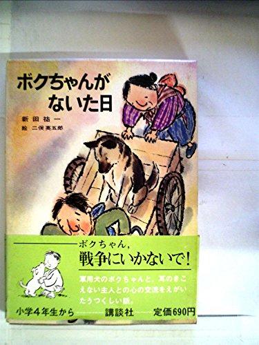 ボクちゃんがないた日 (1980年) (講談社青い鳥文庫)