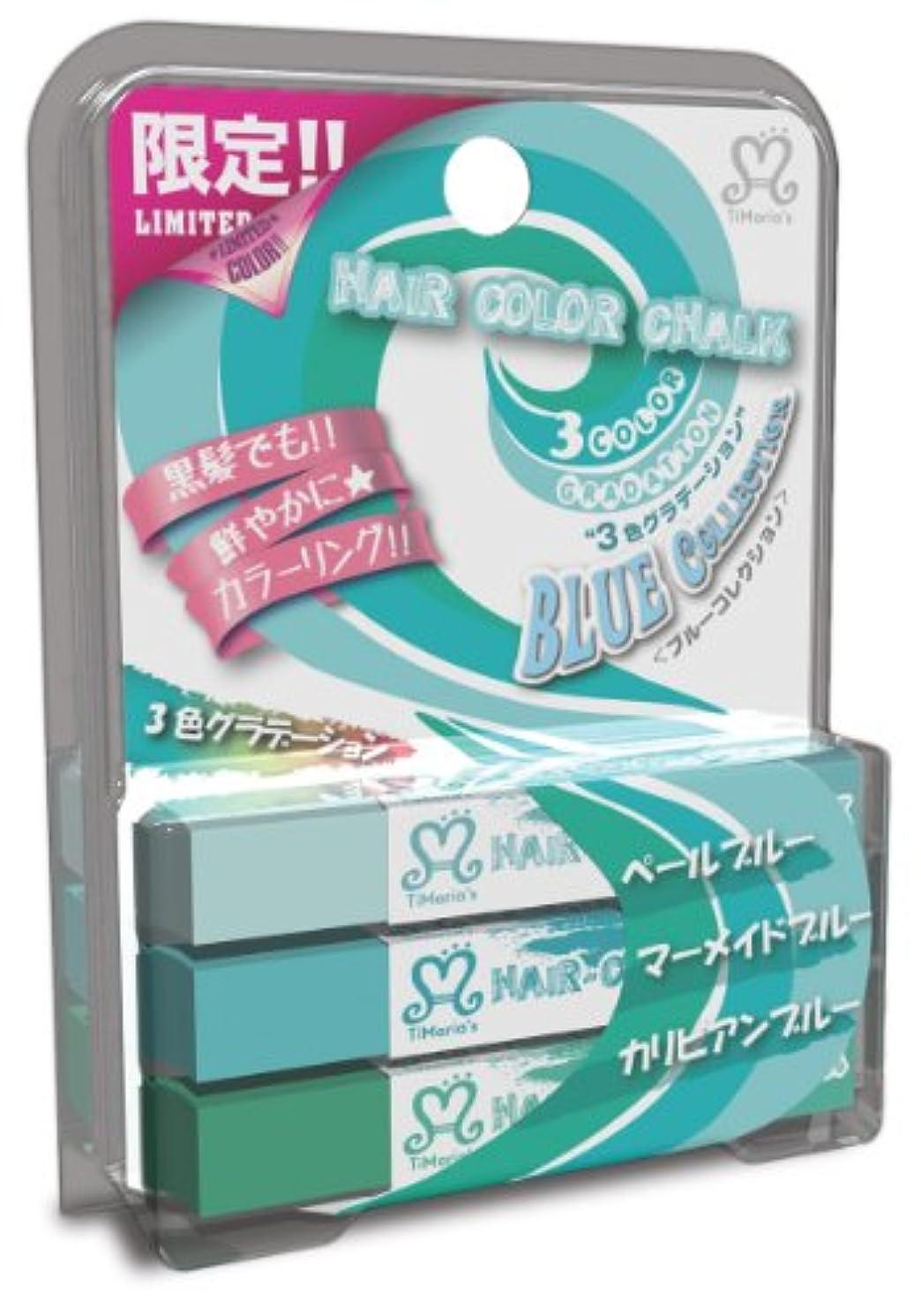 ミキサーダイヤル法的ティーマリアーズ ヘアカラーチョーク プレミアム3色セット ブルー