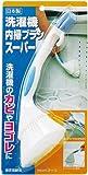 アイワ 洗濯機内掃ブラシスーパー 画像