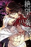 絶望の楽園(3) (マガジンポケットコミックス)
