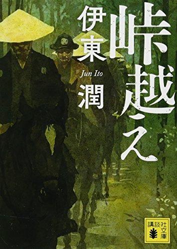 峠越え (講談社文庫)