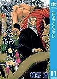 ぬらりひょんの孫 モノクロ版 11 (ジャンプコミックス...
