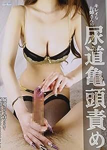 キレイなお姉さんの尿道亀頭責め [DVD]