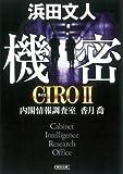 機密 CIROⅡ 内閣情報調査室 香月喬 (朝日文庫)