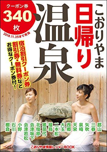 こりやま日帰り温泉 (こおりやま情報レジャーBOOK)