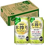 【果汁とお酒だけ】キリン本搾りチューハイ グレープフルーツ [ 350ml×24本 ]