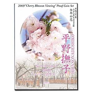 平成21年(2009)  桜の通り抜けプルーフ貨幣セット  コイン 鏡面仕上