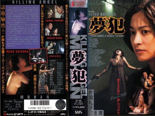 キリング・エンジェル 夢犯 [VHS]