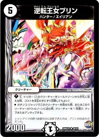 デュエルマスターズ/DMX-25/36/UC/逆転王女プリン