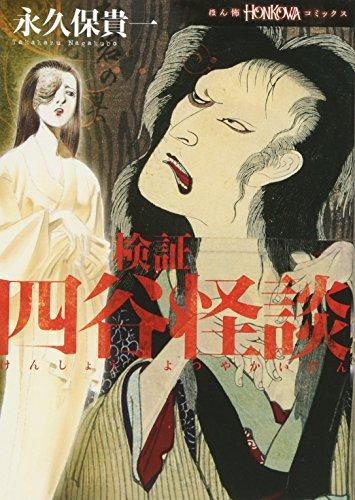 検証 四谷怪談 (ほん怖コミックス)の詳細を見る