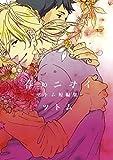 春のニオイ 春のニオイ【新装版】 (G-Lish comics)
