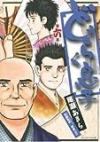 どうらく息子(6) (ビッグコミックス)