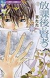 放課後の賢者(1) (フラワーコミックス)