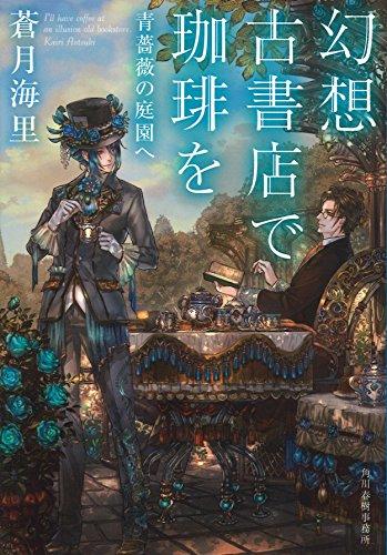 幻想古書店で珈琲を 青薔薇の庭園へ (ハルキ文庫)の詳細を見る