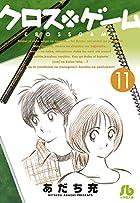 クロスゲーム 第11巻