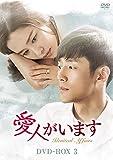 愛人がいます DVD-BOX3[DVD]