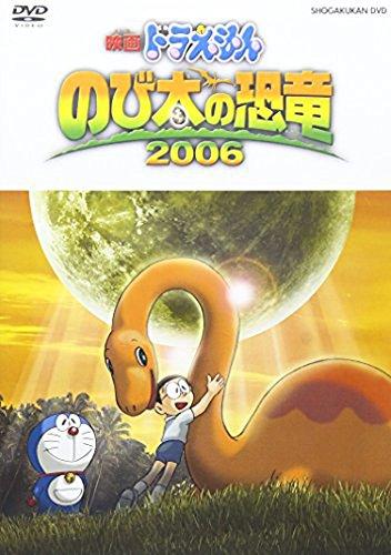 映画ドラえもん のび太の恐竜 2006 [DVD]の詳細を見る
