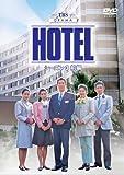 HOTEL シーズン3 前編 DVD-BOX 画像