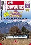 JTB時刻表2019年2月号