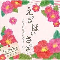 えっさほいさっさ<CD+DVD2枚組>~東北応援歌声メッセージ~