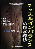 マッスルインバランスの理学療法 (運動と医学の出版社の臨床家シリーズ)