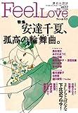 Feel Love Vol.12 (2011 Spring)―Love Story Magazine (祥伝社ムック) 画像