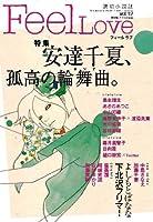 Feel Love Vol.12 (2011 Spring)―Love Story Magazine (祥伝社ムック)