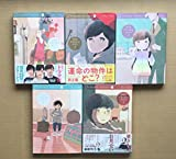 プリンセスメゾン コミック 1-5巻 セット