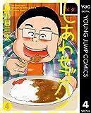 しあわせゴハン 4 (ヤングジャンプコミックスDIGITAL)