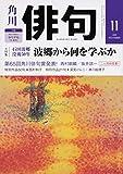 俳句 2019年11月号 画像