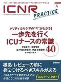 ICNR Vol.2 No.4 一歩先を行くICUナースの常識40 (ICNRシリーズ)