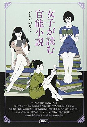 女子が読む官能小説の詳細を見る