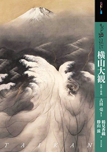 もっと知りたい横山大観 (アート・ビギナーズ・コレクション)