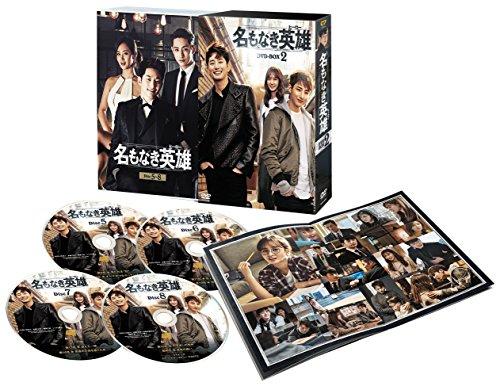 名もなき英雄<ヒーロー>DVD-BOX2[DVD]