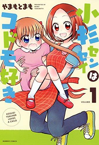 小杉センセイはコドモ好き(1) (バンブーコミックス 4コマセレクション)