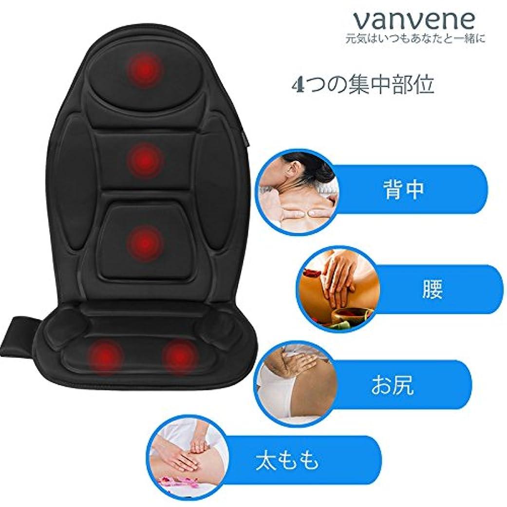 睿康 Vanvene シートクッション ブッラク Van-BlackMS1