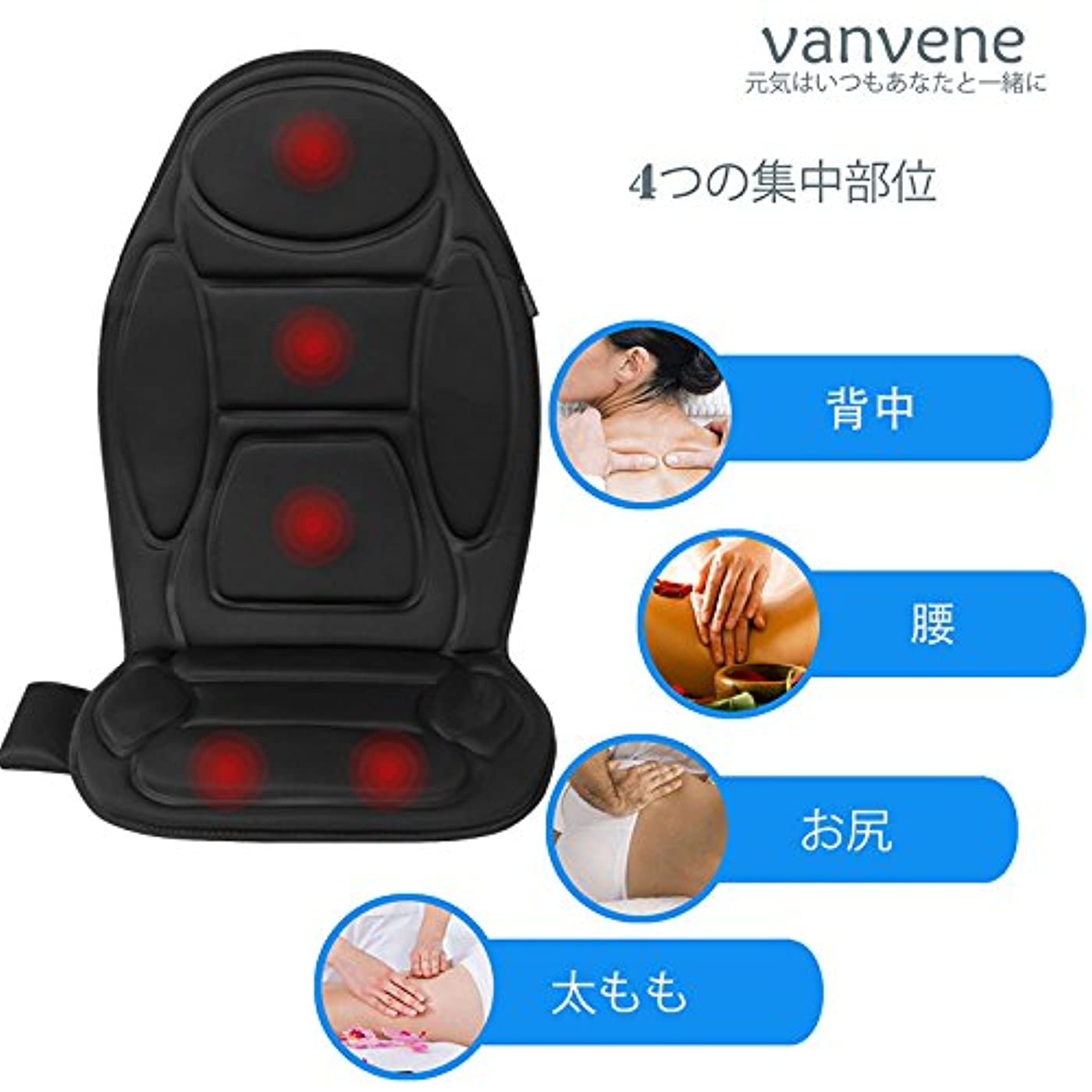 マーキング定説生態学睿康 Vanvene シートクッション ブッラク Van-BlackMS1