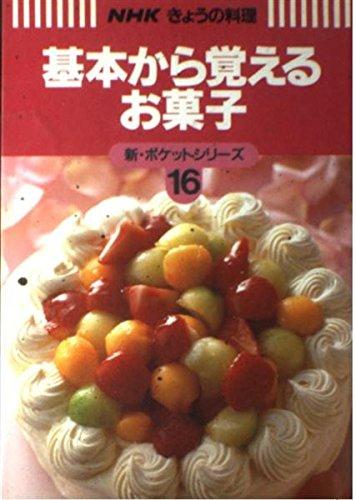 基本から覚えるお菓子 (NHKきょうの料理 新・ポケットシリーズ)