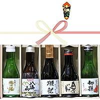 ギフトプレゼントに人気 日本酒獺祭(だっさい)入り飲み比べ180ml5本セット 誕生祝