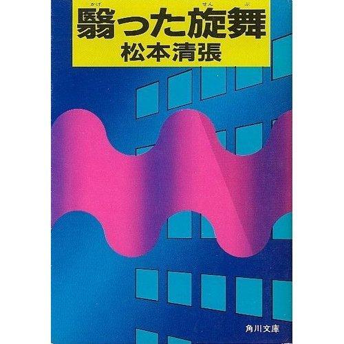 翳った旋舞 (角川文庫 (6072))の詳細を見る