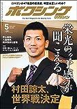 ボクシングマガジン 2017年 05 月号 [雑誌]