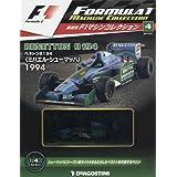 F1マシンコレクション 4号 (ベネトンB194 ミハエル・シューマッハ 1994) [分冊百科] (モデル付)